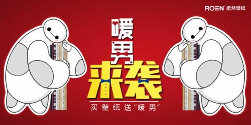 """暖男六一来袭  买柔然万博app下送""""暖男大白"""""""