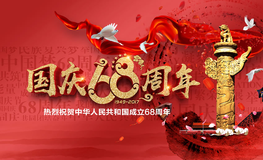 中国万博app下网热烈祝贺中华人民共和国成立68周年!