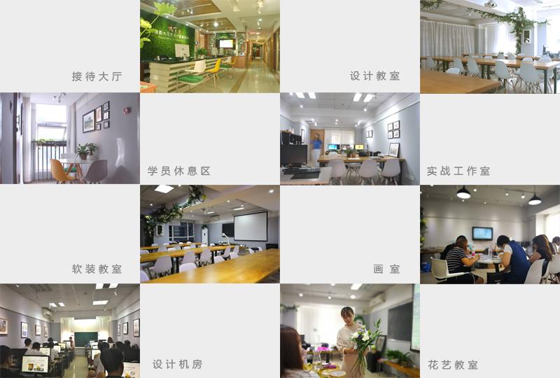 重庆室内设计学校