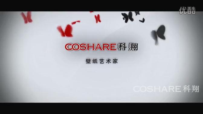 2014年科翔万博app下新形象宣传视频--万博app下艺术家,科翔!
