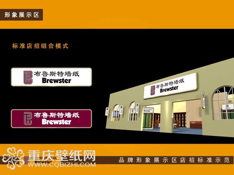 关于布鲁斯特和BHF品牌形象应用标准