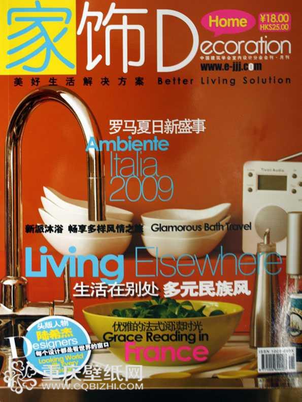 《家饰》8月刊——D-C-FIX壁艺贴形象广告