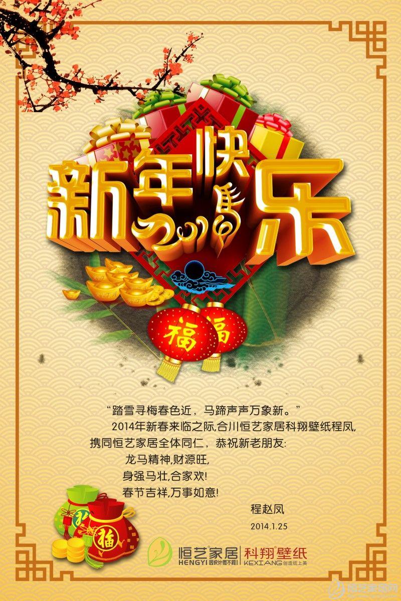 2014年合川恒艺家居科翔万博app下新年寄语!
