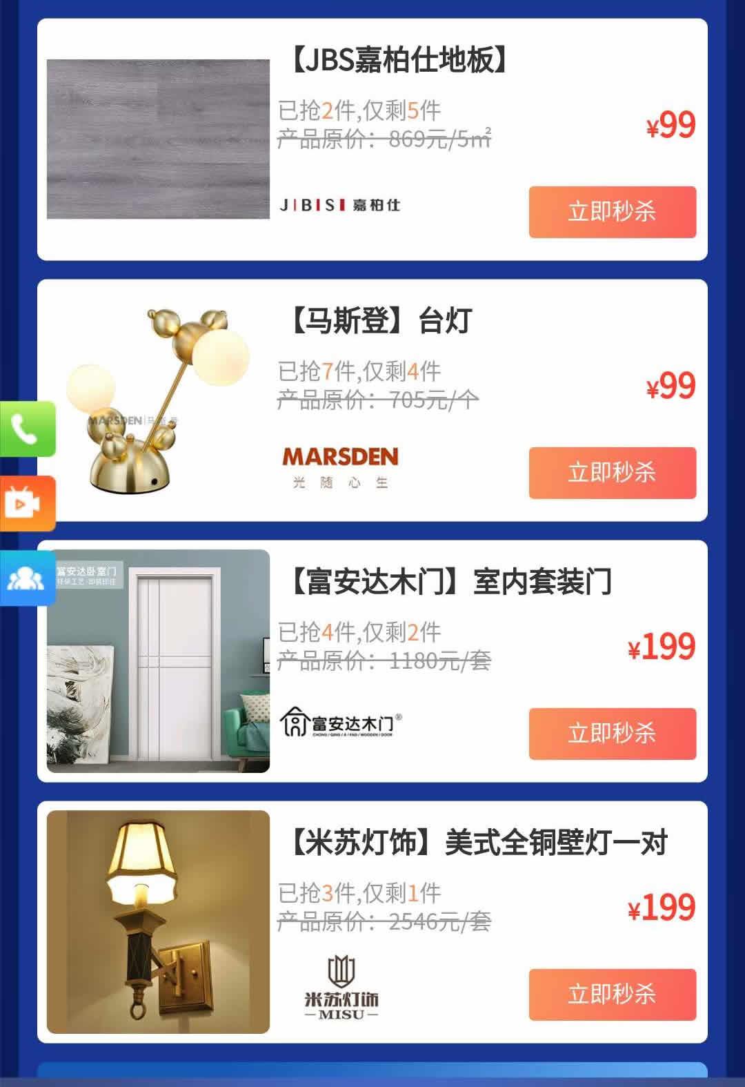重庆4.27~28日重庆建玛特购直播家愽会,9.9元秒杀爆款,价格直降30-70%